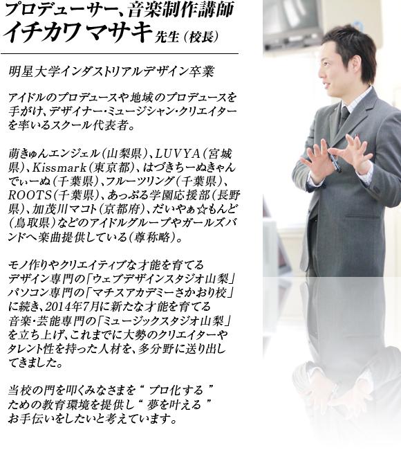 ボカロP・音楽制作講師(現役プロデューサー)
